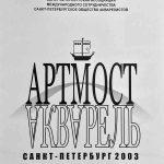 Mosca_2003